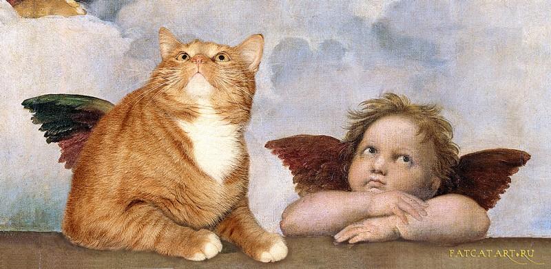"<a href=""http://fatcatart.ru/2014/01/koty-eto-angely/"">Рафаэль, Коты — это ангелы (фрагмент Сикстинской мадонны)</a>"
