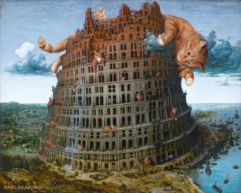 "<a href=""http://fatcatart.ru/2013/03/vavilonskaya-bashnya-diptix-chast-1/"">Питер Брейгель Старший, Вавилонская башня, диптих, часть 1</a>"