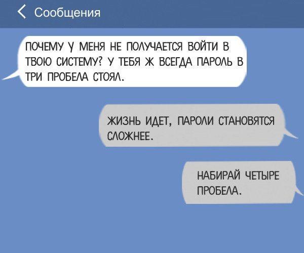 sms-brutal-man-14