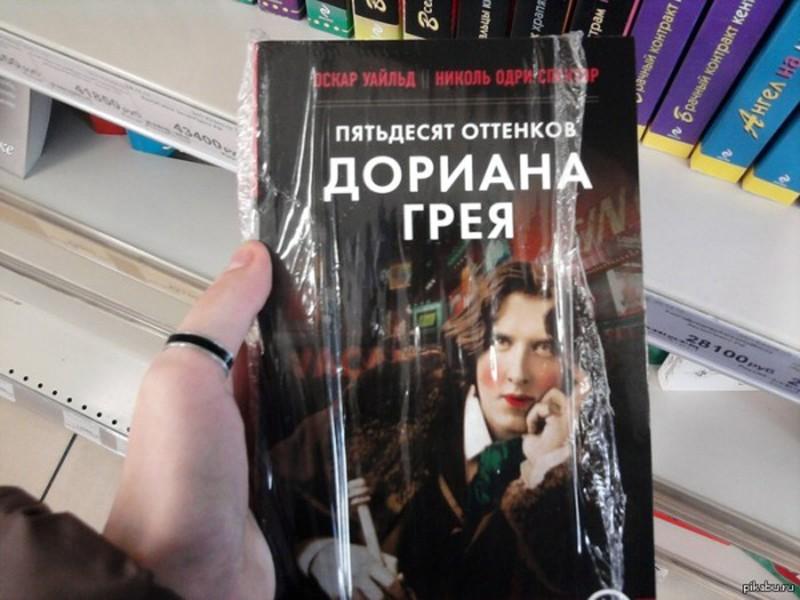 chto-mozhno-uvidet-v-knizhnom-magazine-20-foto-ot-pokupatelej_6512bd43d9caa6e02c990b0a82652dca