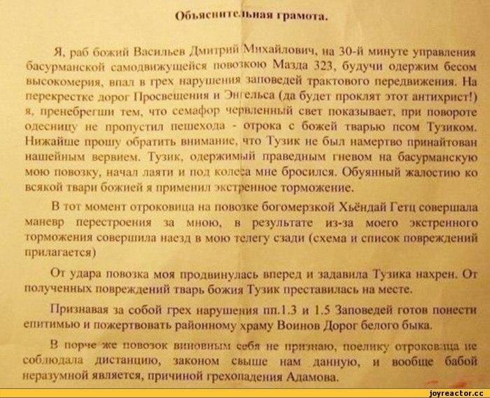 дтп-объяснительная-автоприколы-песочница-дтп-объяснительная-293527