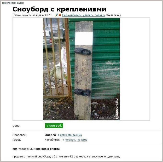1394503132_samye-prikolnye-obyavleniya-na-avito-2