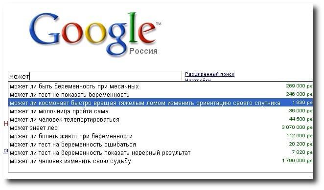 smeshnie_zaprosy_v_google_5