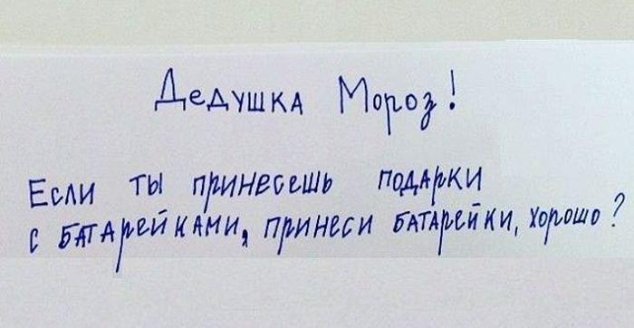 detishki_pishut_dedu_morozu_29_foto_16