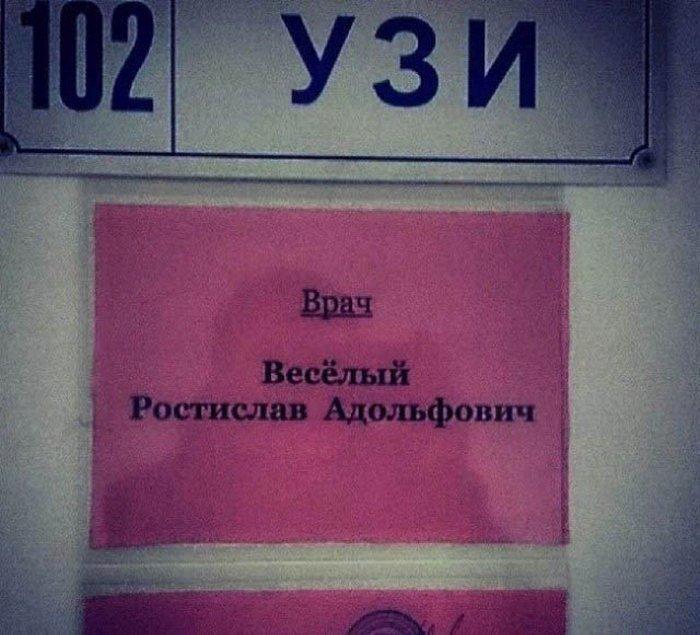 Картинки по запросу смешные больница