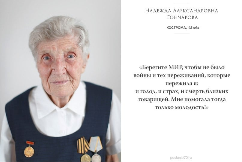 Трогательные послания от ветеранов Великой Отечественной ветераны, вов, война