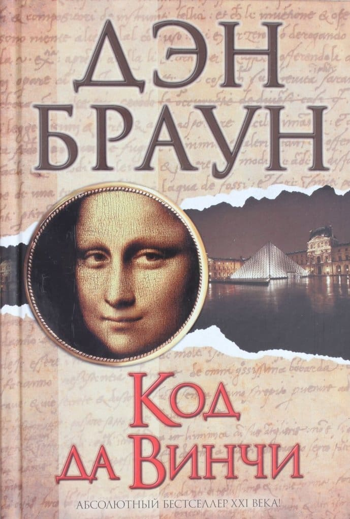 Image result for код да винчи книга