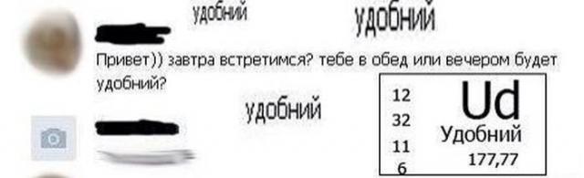 «Новые элементы» таблицы Менделеева