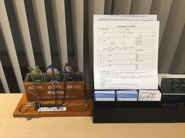 Эта больница в Японии предлагает очки с различными рецептами для заполнения форм