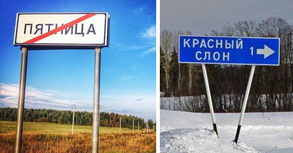 Веселая география: 15 странных названий населенных пунктов России