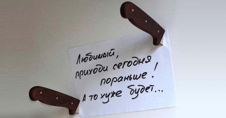 15 уморительных записок домочадцам