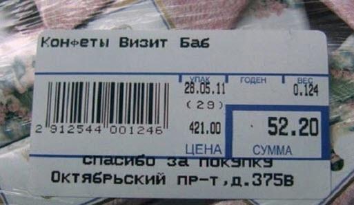 6.-смешной-ценник-печенье