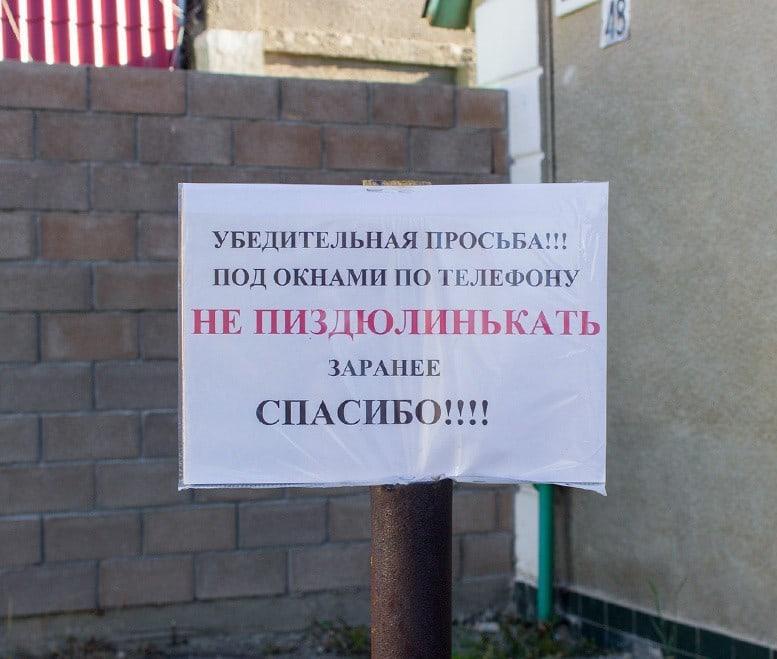 dlyakota.ru_foto-prikoly_prikolnye-nadpisi-obyavleniya_7