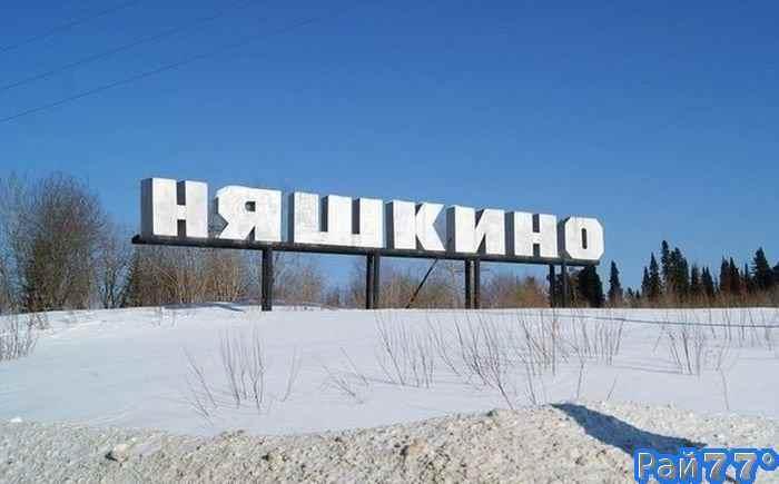 smeshnoe-i-neobychnoe-ryadom-prikolnye-nazvaniya-naselyonnyx-punktov-i-vodoyomov-smeshnoe-nazvanie1_27060