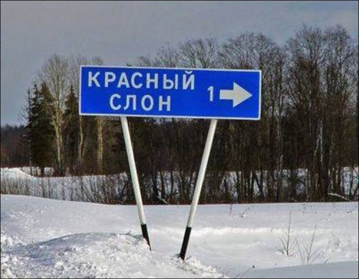 smeshnye-nazvaniya-rossiyskih-dereven_8422
