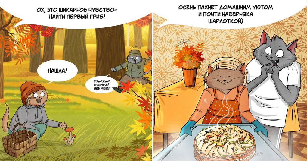 10 очень добрых и теплых комиксов про осень