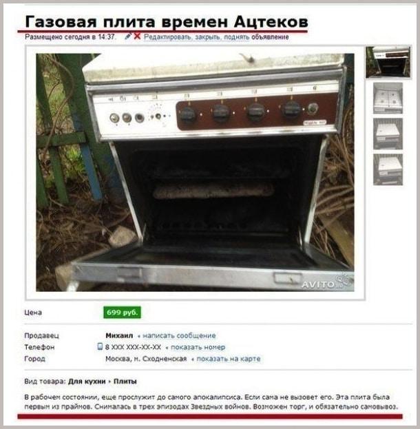 1394503129_samye-prikolnye-obyavleniya-na-avito-15
