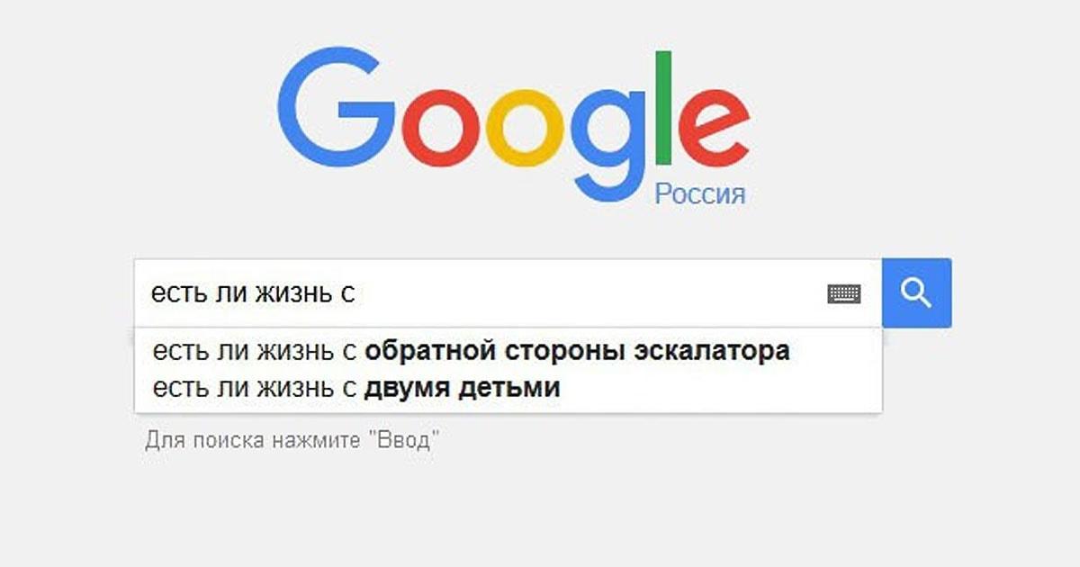 15 самых нелепых запросов в Google