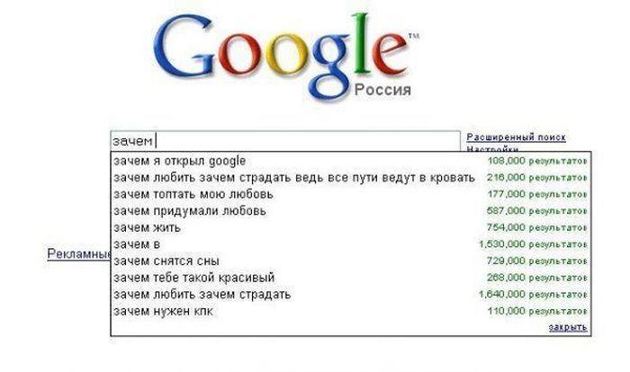 smeshnie_zaprosy_v_google_1
