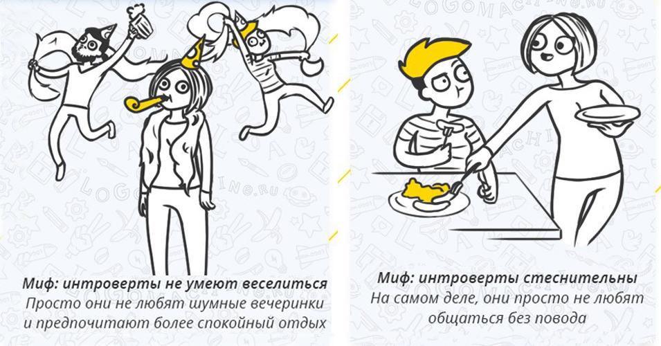 Самые распространенные мифы об интровертах в картинках