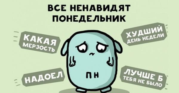 Комикс о том, почему нужно любить понедельник