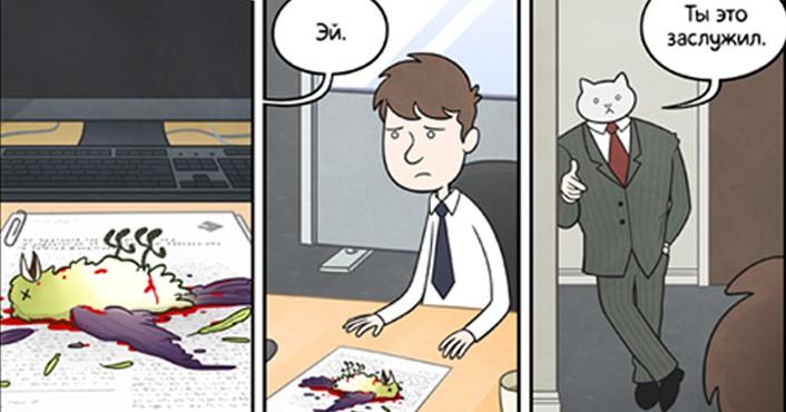 15 чертовски забавных комиксов о коте, который стал бизнесменом