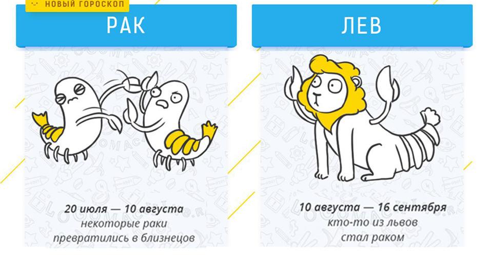 Забавные картинки о глобальном изменении гороскопа