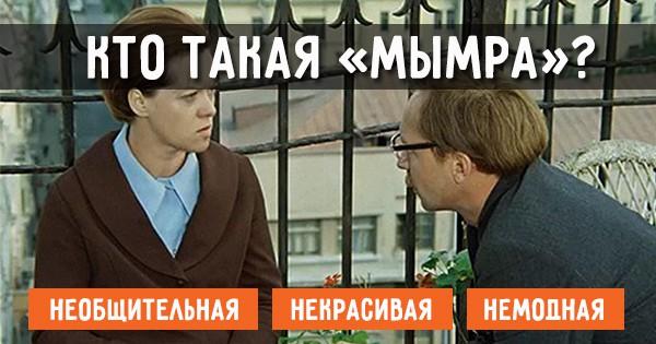 Тест: Знаете ли вы происхождение этих 12-ти русских ругательств?