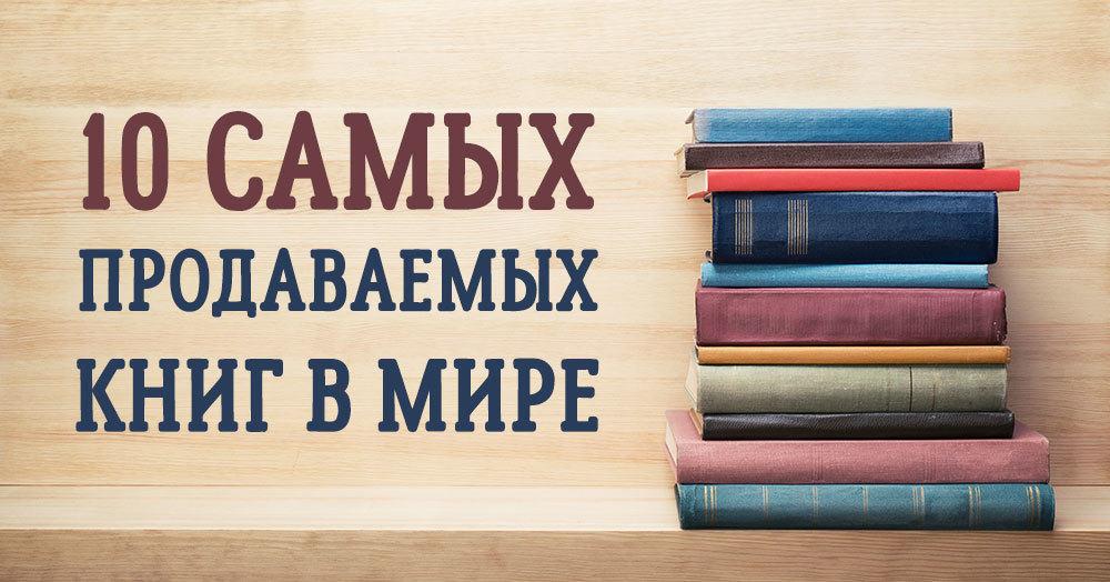Топ 10 самых продаваемых книг в мире