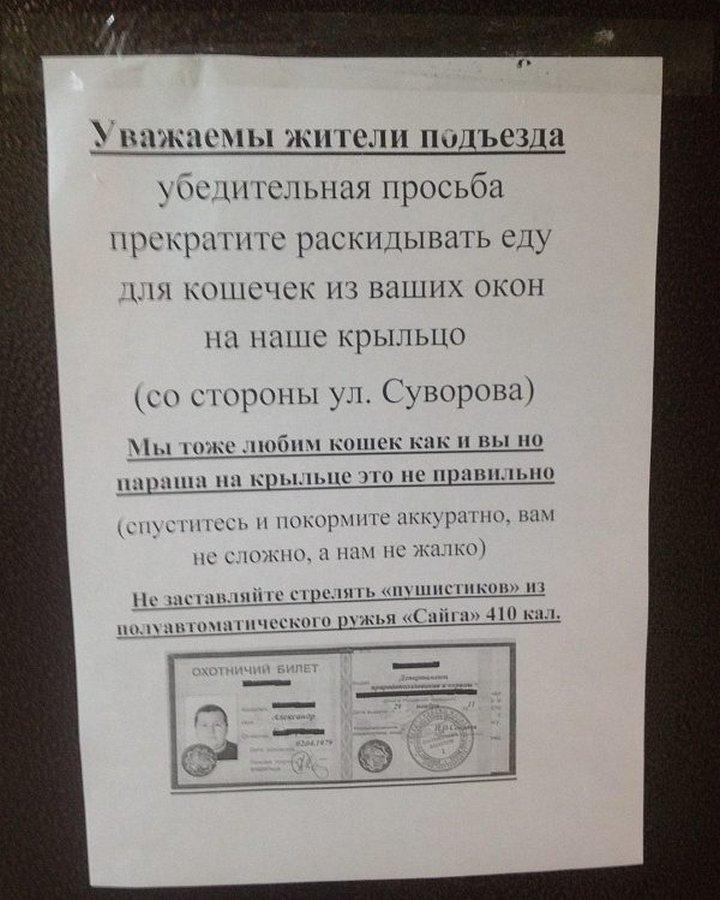 obyavleniya-dlya-sosedej_401