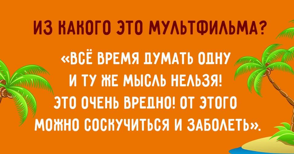 Тест: сможете ли вы угадать 15 советских мультфильмов по цитате?