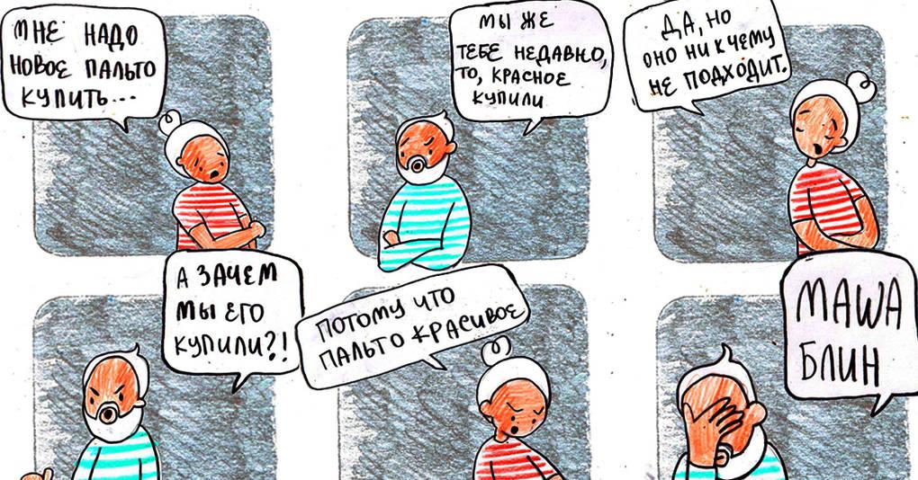 «Маша, блин!»: 15 комиксов о том, как мужчины терпят наши заскоки