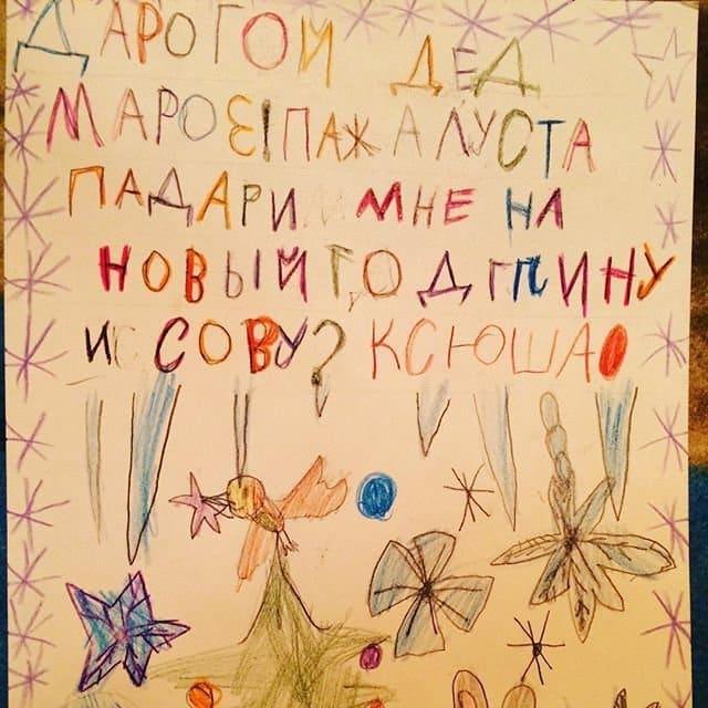 detishki_pishut_dedu_morozu_29_foto_10