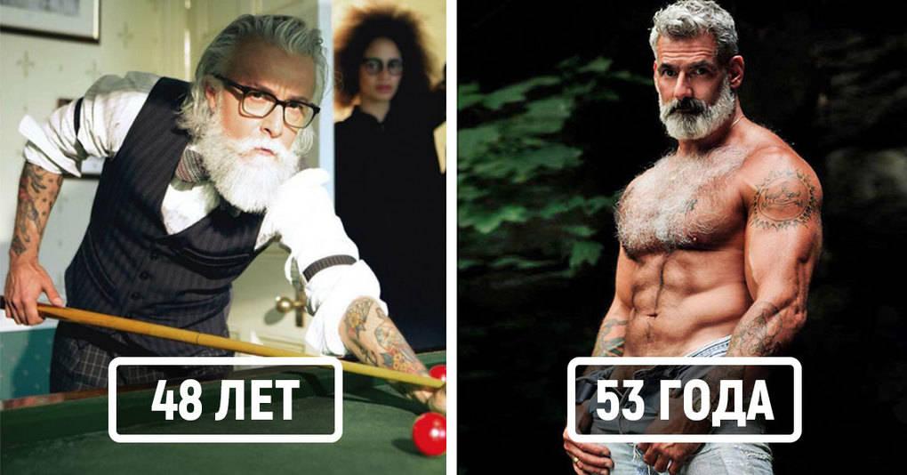 15 мужчин, которые перевернут ваше представление о возрасте