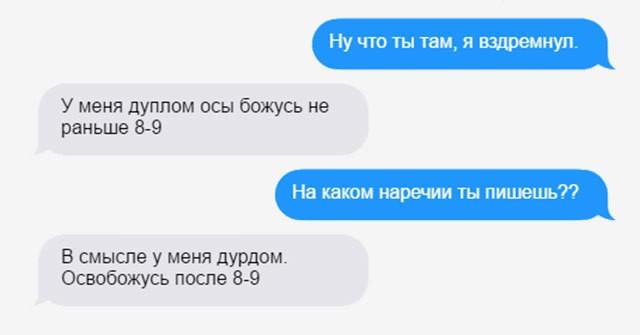 15 уморительных СМС-переписок, где все решила автозамена слов