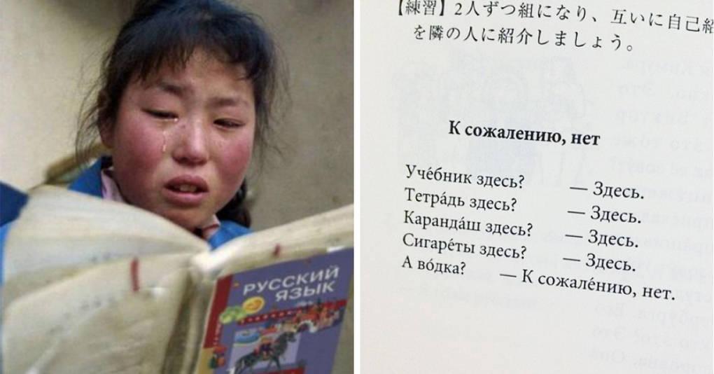 20 самых странных упражнений по русскому языку для иностранцев