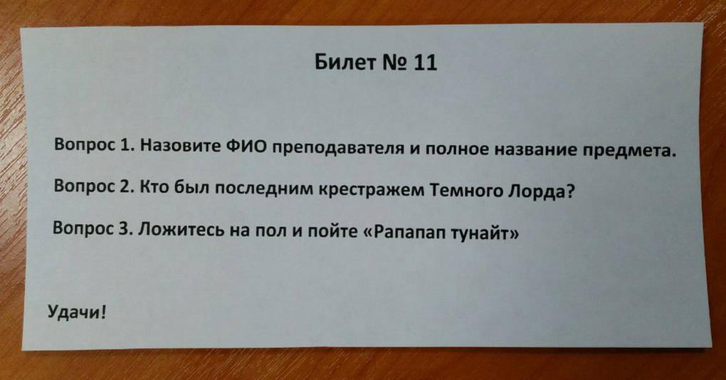 15 экзаменационных билетов, глядя на которые студенты не могли поверить своим глазам