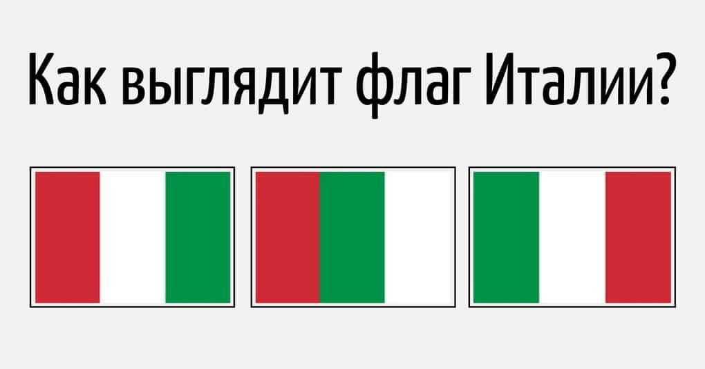 Тест: насколько хорошо вы знаете флаги разных стран?