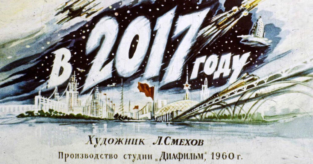 Диафильм 60-х о том, как представляли будущее 2017 года
