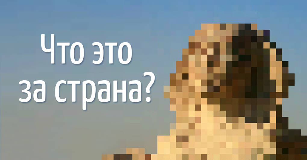 Тест: Сможете ли вы узнать страну по ее достопримечательности?