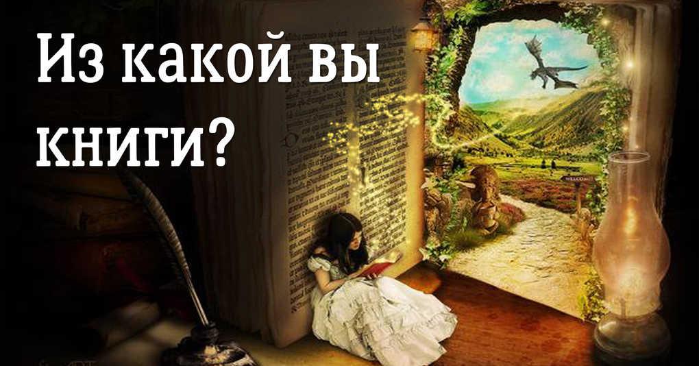 Тест: Из какой вы книги?