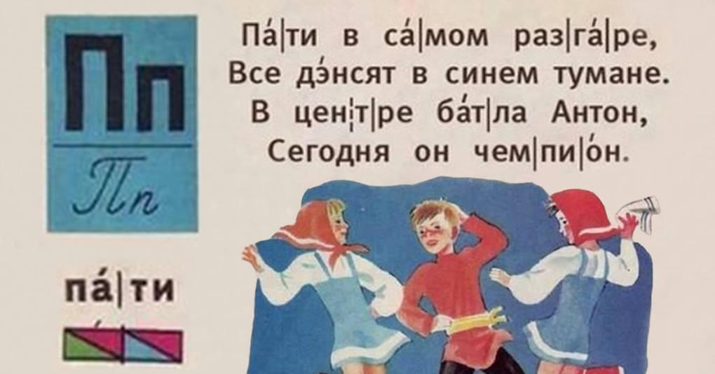 Встречайте: «Новый русский букварь»