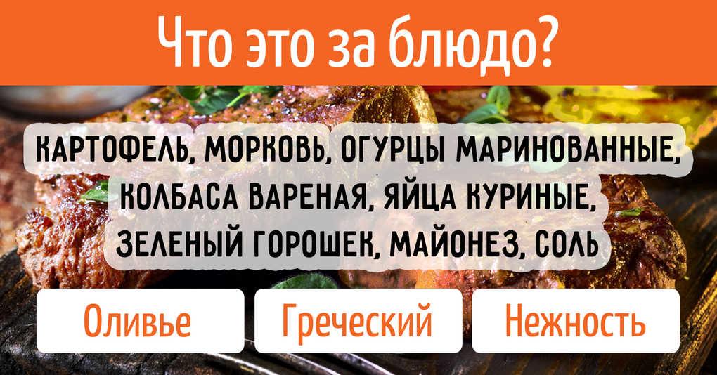 Тест: сможете ли вы угадать блюдо по его ингредиентам?