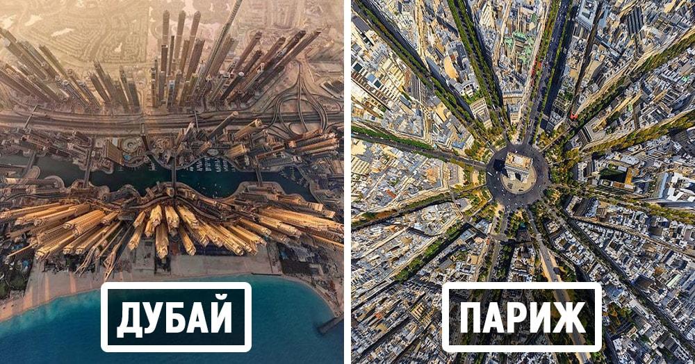 25 городов мира в самом непривычном для нас ракурсе