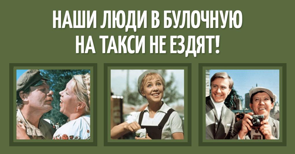 Тест: Угадайте советскую комедию по цитате