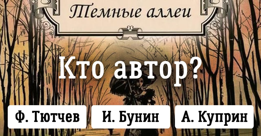 Тест: Угадаете ли вы знаменитого писателя по названию его произведения?