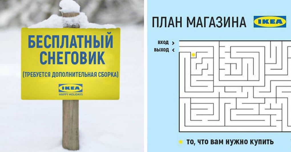 15 шуток, которые поймут те, кто имел дело с IKEA