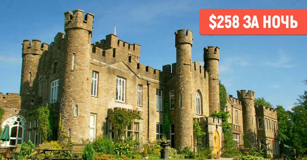 10 сказочных замков, которые вы можете арендовать прямо сейчас
