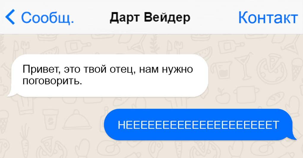 Как бы изменился сюжет известных фильмов, используй герои СМС-сообщения