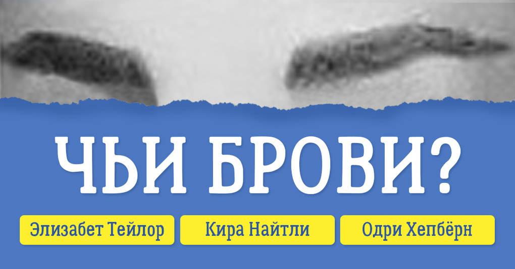 Тест: Угадай известную личность по бровям